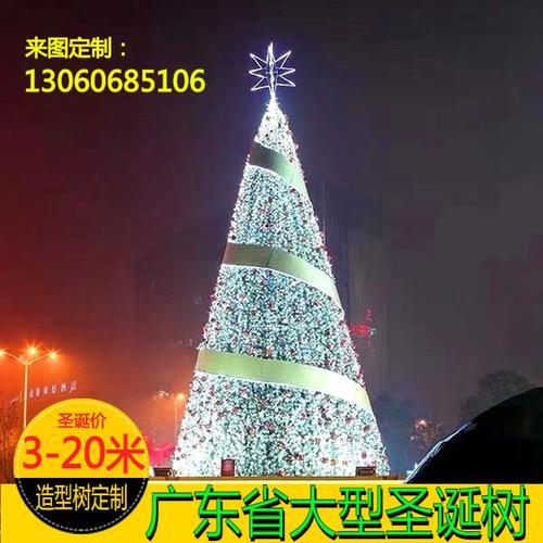圣诞节大型框架圣诞树5/6米8米10米12米户外圣诞场景