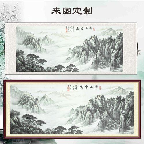 黄山云海迎客松山水画客厅横版墙无水水风卷轴装饰画挂画