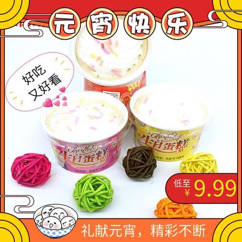 锦湖春生日蛋糕型香脆甜筒棉花糖儿童休闲美味零食升级新包装纸杯