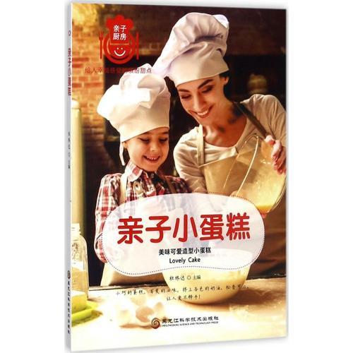 亲子小蛋糕 畅销书籍 美食小吃 正版 图书籍类关于有关方面的好吃怎么