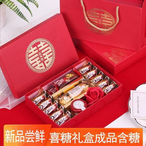 喜糖礼盒成品含糖结婚混合装零食婚礼宝宝满月伴手礼