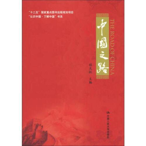 中国之路,程天权,中国人民大学出版社【正版】
