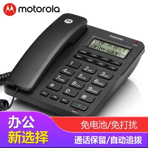 摩托罗拉(motorola)电话机座机固定电话办公家用免电池免提欧式时尚ct