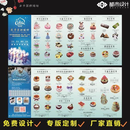 甜品生日蛋糕烘培价格表宣传单制作外卖单菜单三折页