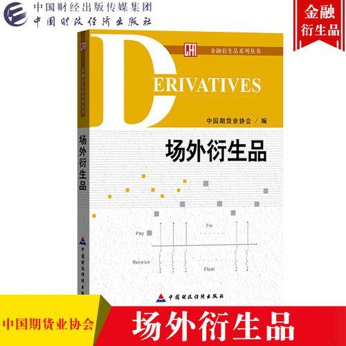 场外衍生品 中国期货业协会编 中国财政经济出版社 金融衍生品投资者