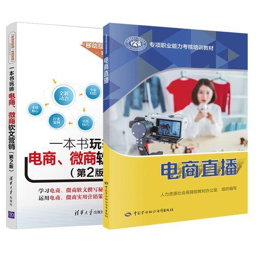 微商软文营销(第2版)(