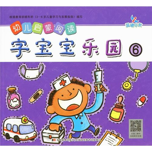 幼儿启蒙阅读字宝宝乐园(6) 樊丽娜 ;陈琪敬 吉林美术