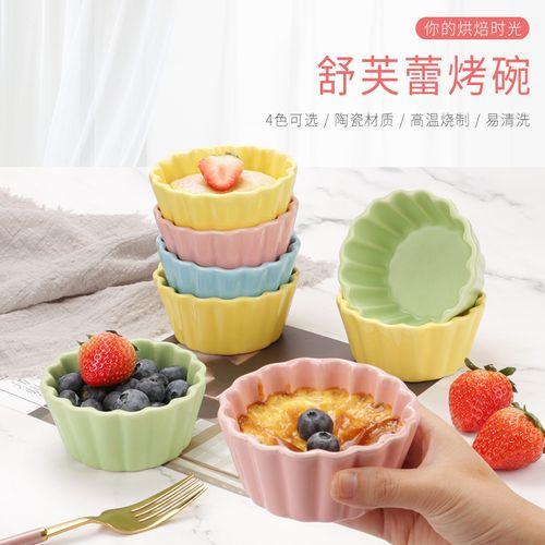 舒芙蕾烤碗创意个性家用蒸蛋碗甜品布丁可爱少女心