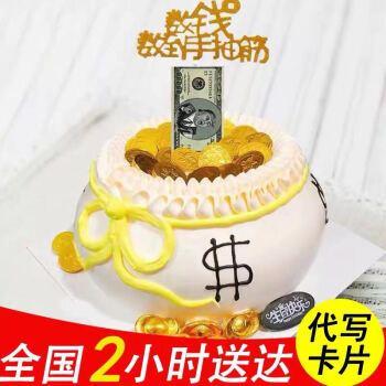 抖音网红抽钱蛋糕妈妈女友生日蛋糕恶搞定制广州南京全国同城配送
