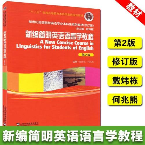 新编简明英语语言学教程(第2版)英语本科生教材(修订版) 如图