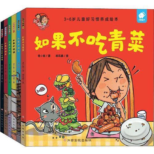 如厕挑食儿童卫生活好习惯幼儿园早教启蒙认知图画书睡前童话故事书