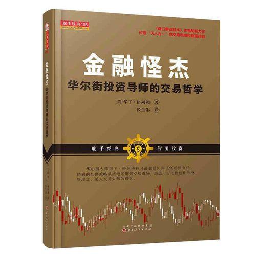 金融怪杰:华尔街投资导师的交易哲学 华丁·格列佛 投资理财价值投资