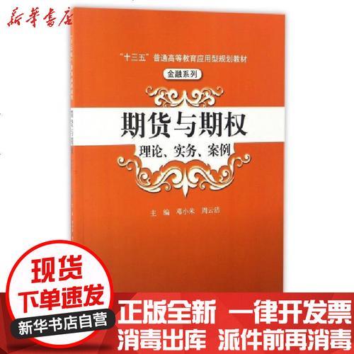【新华书店】正版 期货与期权(理论实务案例十三五普通高等教育应用型