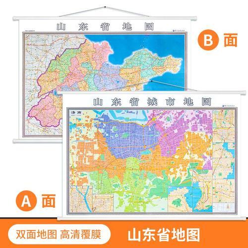 图挂图 济南城区地图挂图 新版 山东省 济南青岛济宁城市地图 高清