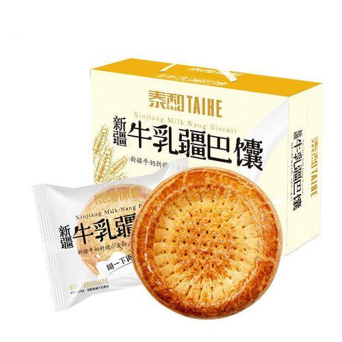 牛乳疆巴馕泰和的鲜烤奶皮酥油囊买买侠小馍手工礼物牛奶馕饼
