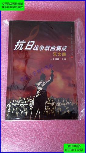 【二手9成新】抗日战争歌曲集成[东北卷 ] (签赠本)
