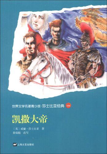 包邮/(dswh)世界文学名著·莎士比亚经典:凯撒大帝青少版)/上海文艺
