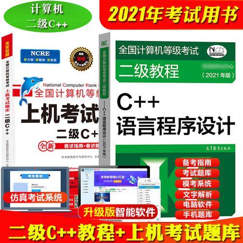c++语言程序设计 教材+未来教育上机考试题库 计算机二级c++语言教程