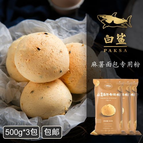 烘焙原料 白鲨麻薯粉 韩式麻糬面包预拌粉 麻糬面包原料500g*3包