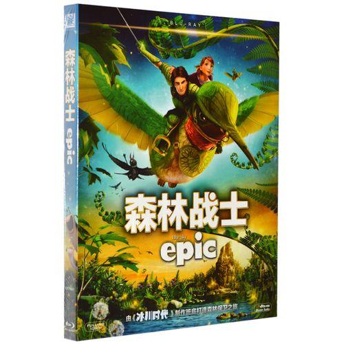 森林战士(蓝光碟 bd50)高清1080p蓝光电影dvd光盘
