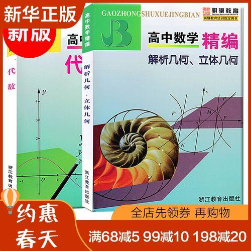 全套2册 高中数学精编代数+解析几何立体几何 上海四大名校新生入学