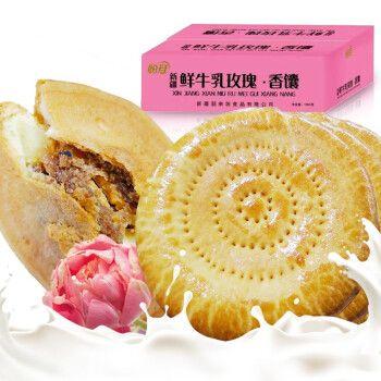 正宗牛乳疆巴馕饼玫瑰花馕 1kg/2斤箱 奶香牛奶鲜花夹心小油馕
