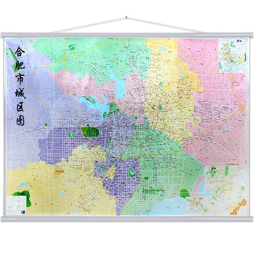 2020新版 合肥市城区图挂图 合肥地图含长丰 巢湖 庐江城区地图 1.