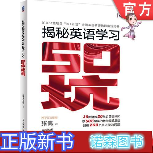 【诺森正版】揭秘英语学习50坑 张嵩 沪江公益项目教师培训指定用书