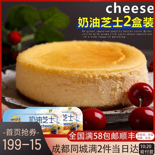 妙可蓝多奶油芝士块240g*2 半熟芝士轻乳酪蛋糕奶油