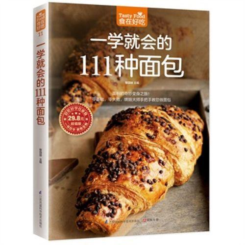现货 食在好吃系列-一学就会的111 种面包 烘焙 黎国雄 烹饪美食一本