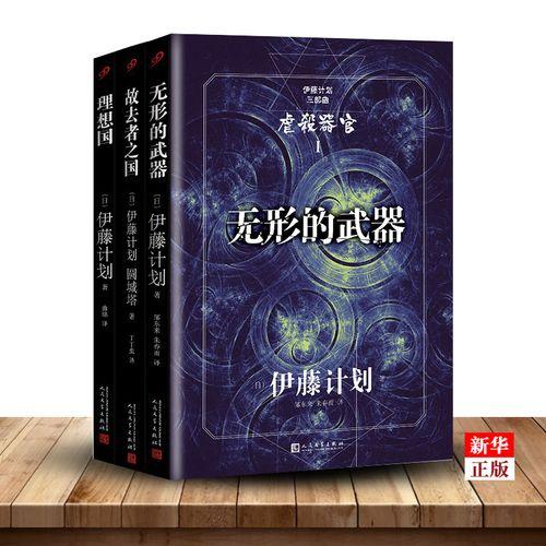 伊藤计划三部曲 正版现货 全套3册 无形的武器+理想国