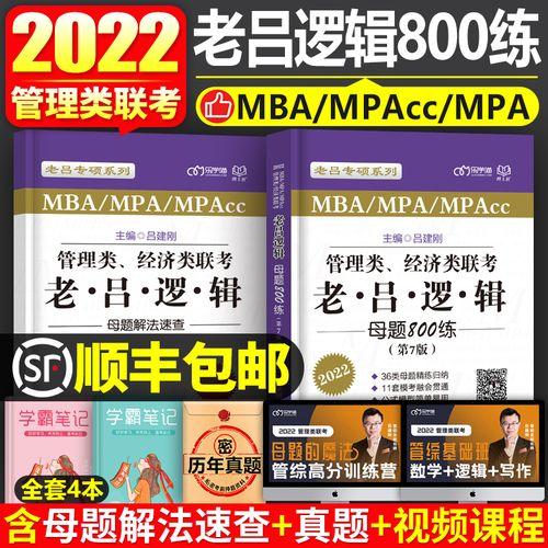 老吕逻辑母题800练2022管理类联考综合能力199形式逻辑要点精编历年