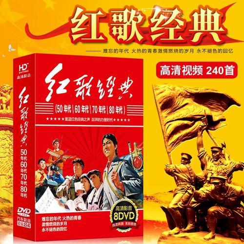 高清视频卡拉ok流行歌曲汽车音乐非cd光盘50-80年代民歌红歌革命歌曲