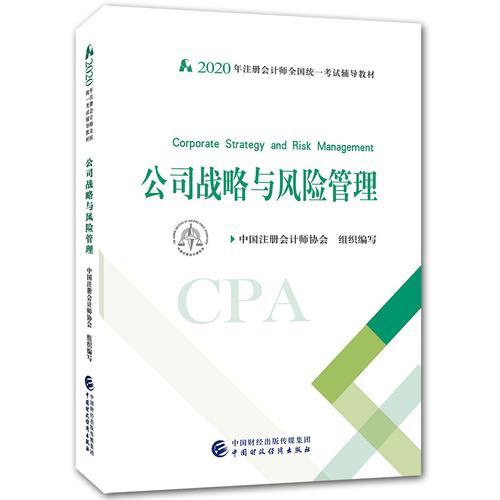 2020注册会计教材 公司战略与风险管理 2020年注册会计师考试教材 cpa