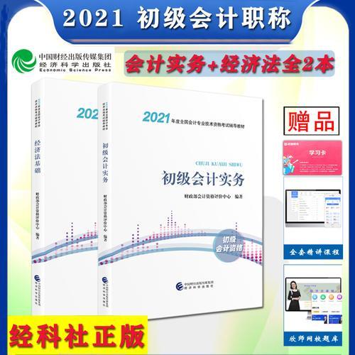 官方初级会计教材2021 备考初级会计2021初级考试教材会计实务+经济法
