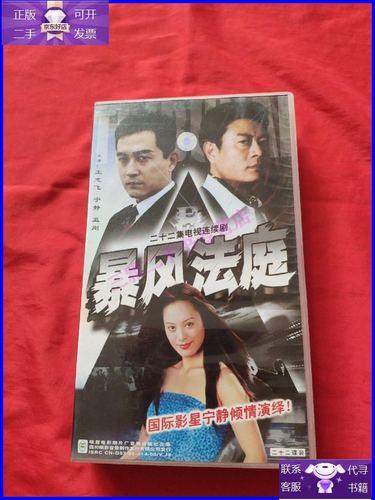 【二手9成新】22集电视连续剧 暴风法庭