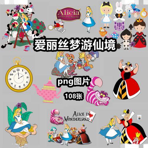 爱丽丝梦游仙境png免抠图片迪士尼动画卡通手绘ppt电子手账素材