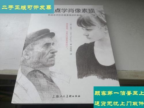 [二手9成新]零起点学肖像素描 /[韩]金龙一 著;李晓艳