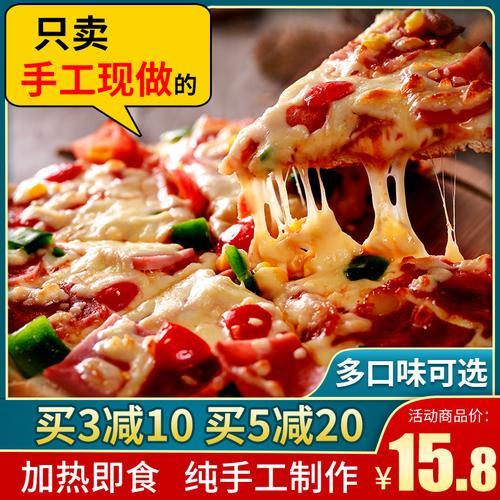披萨成品加热即食速冻半成品披萨饼底胚速食早餐鸡肉培根至尊披萨