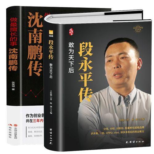 家传记书籍人物传记商界名人传记自传价值投资者 沈南鹏+段永平2册