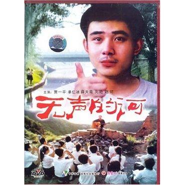 无声的河(建国60年)(dvd)
