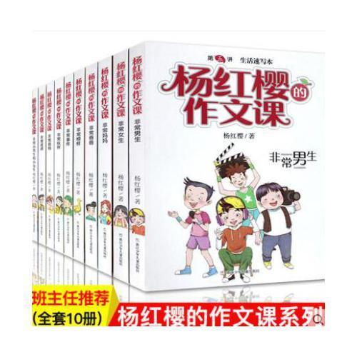 全套10册 非常校园小说系列非常女生日记 小学生六年级课外阅读书籍