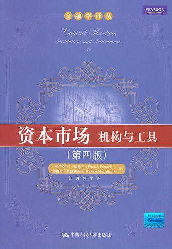 正版图书 资本市场 法博齐,汪涛,郭宁 译 中国人民大学出版社 金融
