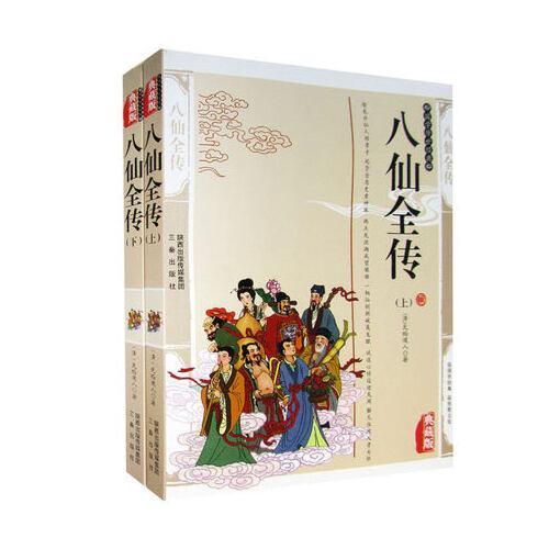 2册八仙全传国学传世经典八仙过海神仙志怪小说八仙全传神话小说 陕西