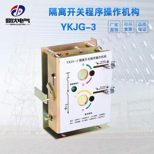 隔离开关程序操作机构 28侧装柜专用联锁操作机构 ykjg-3