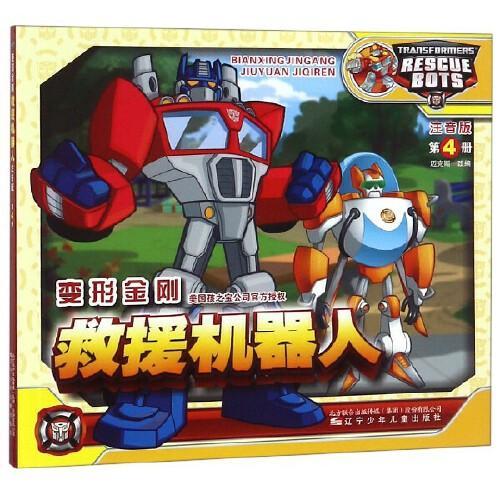 变形金刚救援机器人(注音版第4册)