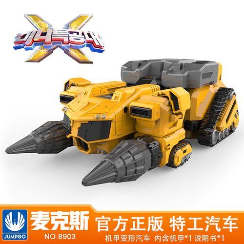 正版迷你特工队玩具x变形机甲迷迷米米麦克斯特工