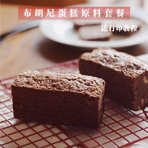 布朗尼蛋糕材料套餐diy巧克力软心蛋糕自制新手套餐