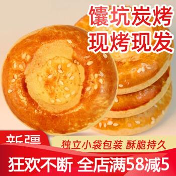 丑果qq牛乳馕小烤馕牛乳疆巴馕脆饼囊牛奶和面小油馕疆巴馕 qq