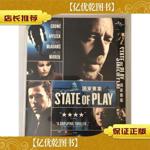 正版 电影 国家要案 1dvd